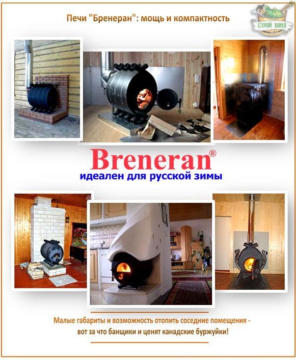 Печь для бани от Бренеран технический обзор достоинств и недостатков и разбор технологии установки
