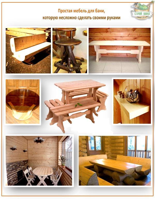 Мебель для бани и сауны мастер-классы по обработке и стилизации деревянной банной мебели своими руками